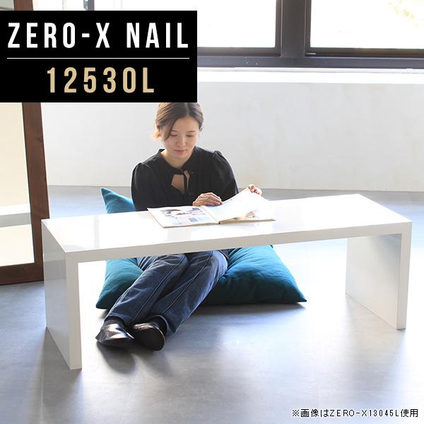 ローテーブル おしゃれ ホワイト 鏡面 白 センターテーブル センター 高級感 テーブル 座卓 カフェ風 シンプル スリム オフィステーブル オフィス コーヒーテーブル 鏡面仕上げ テレビ台 ホテル 約 高さ 40cm 応接テーブル 幅125cm 奥行30cm 高さ42cm ZERO-X 12530L nail