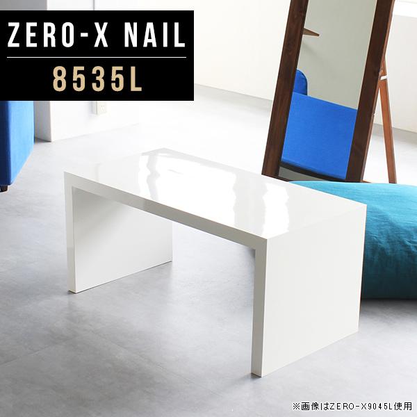 座卓テーブル 座卓 テーブル おしゃれ ローテーブル 白 ホワイト 鏡面 デスク ロータイプ ロー ちゃぶ台 コーヒーテーブル フロアデスク フロアテーブル 北欧 リビングデスク シンプル リビング 和室 和 和モダン 机 日本製 幅85cm 奥行35cm 高さ42cm ZERO-X 8535L nail