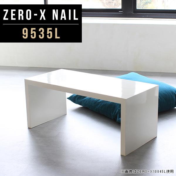 センターテーブル ローテーブル リビングテーブル 長方形 ソファーテーブル ホワイト 白 ネイルテーブル リビング 座卓 ロータイプ 北欧 シェルフ ローデスク 文机 鏡面 ディスプレイラック テレビ台 おしゃれ コの字 ラック つくえ 食卓 インテリア arne Zero-X 9535L nail