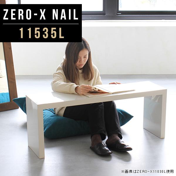 ローテーブル おしゃれ ホワイト 鏡面 白 センターテーブル センター 高級感 テーブル 座卓 カフェ風 約 高さ 40cm スリム オフィス オフィステーブル 鏡面仕上げ コーヒーテーブル テレビ台 ホテル 机 応接室 応接テーブル 幅115cm 奥行35cm 高さ42cm ZERO-X 11535L nail