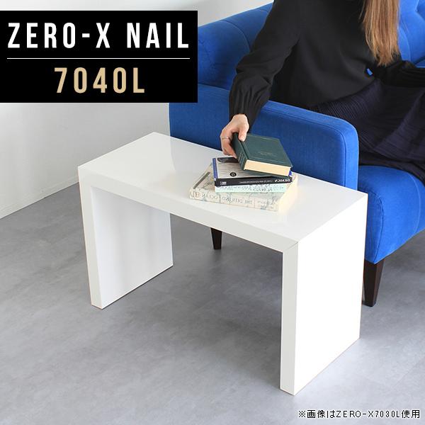 ローテーブル 小さめ ミニ カフェテーブル センターテーブル コーヒーテーブル サイドテーブル サイドデスク コの字 鏡面テーブル 高品質 和室 モダン おしゃれ 荷物置き サイズオーダー シンプル ミニテーブル ホワイト 白 幅70cm 奥行40cm 高さ42cm ZERO-X 7040L nail