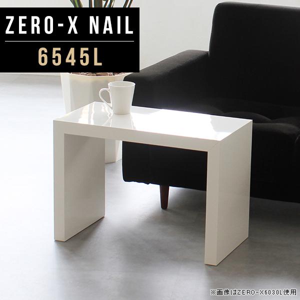 センターテーブル 高級感 鏡面 ホワイト 白 ローテーブル 小さめ ミニ 北欧 座卓 テーブル センター カフェ風 約 高さ 40cm オフィス コンパクトテーブル サイドテーブル ホテル 鏡面仕上げ TV台 コーヒーテーブル 応接テーブル 幅65cm 奥行45cm 高さ42cm ZERO-X 6545L nail