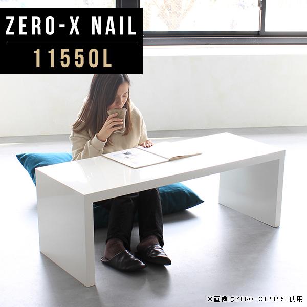 シェルフ 棚 ディスプレイラック ホワイト 本棚 鏡面 オープンラック 白 収納 センターテーブル 飾り棚 カフェ風 ローテーブル オフィス 高級感 ロー テーブル おしゃれ ディスプレイ 鏡面仕上げ テレビ台 オーダーテーブル 幅115cm 奥行50cm 高さ42cm ZERO-X 11550L nail
