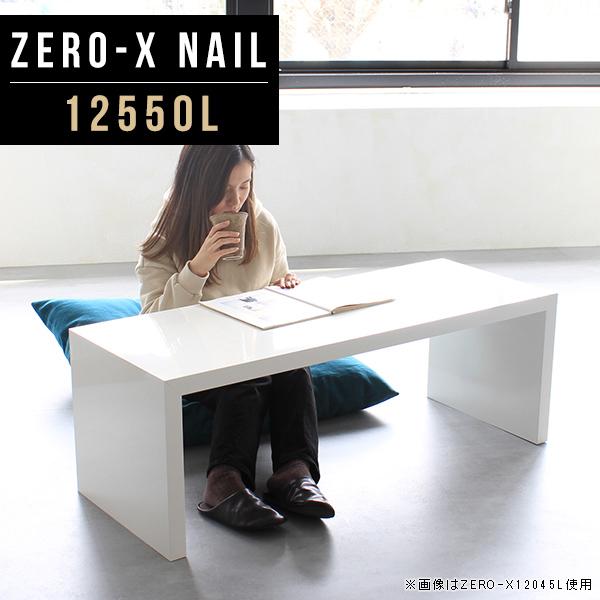 コンソールテーブル ローテーブル テーブル センターテーブル ホワイト 白 鏡面 コーヒーテーブル 座卓 民泊 ダイニングルーム 食卓机 インテリア 家具 リビング オフィスデスク 1段 サイズオーダー シンプル スリム 幅125cm 奥行50cm 高さ42cm ZERO-X 12550L nail