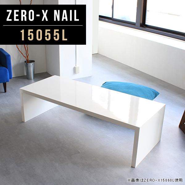 コーヒーテーブル ローテーブル 大きめ 大きい センターテーブル 机 座卓 150 テーブル ソファテーブル メラミン おしゃれ 高級感 鏡面 ホワイト 白 インテリア 食卓机 ロビー オフィスデスク スリム サイズオーダー 幅150cm 奥行55cm 高さ42cm ZERO-X 15055L nail