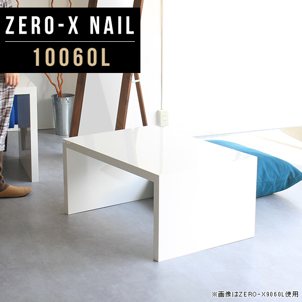 ローテーブル センターテーブル ローデスク ホワイト 白 ナイトテーブル リビングテーブル サイドテーブル コーヒーテーブル オフィス 展示 座卓 鏡面 コの字 ラック 棚 寝室 デスク 待合室 応接室 北欧風 カフェ ディスプレイ おしゃれ 日本製 arne Zero-X 10060L nail