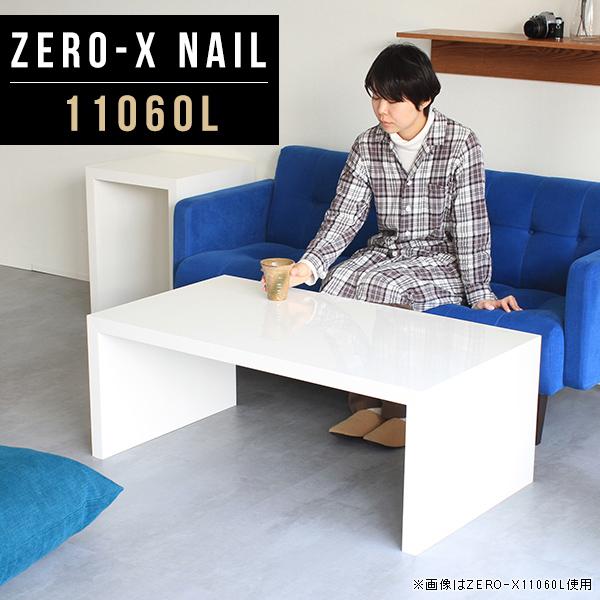 ローテーブル センターテーブル リビングテーブル 白 ホワイト 鏡面 テーブル コの字 おしゃれ 北欧 高級感 フリーテーブル 書斎机 パソコンデスク pcデスク パソコンラック ロータイプ ローデスク パソコン デスク 日本製 幅110cm 奥行60cm 高さ42cm ZERO-X 11060L nail