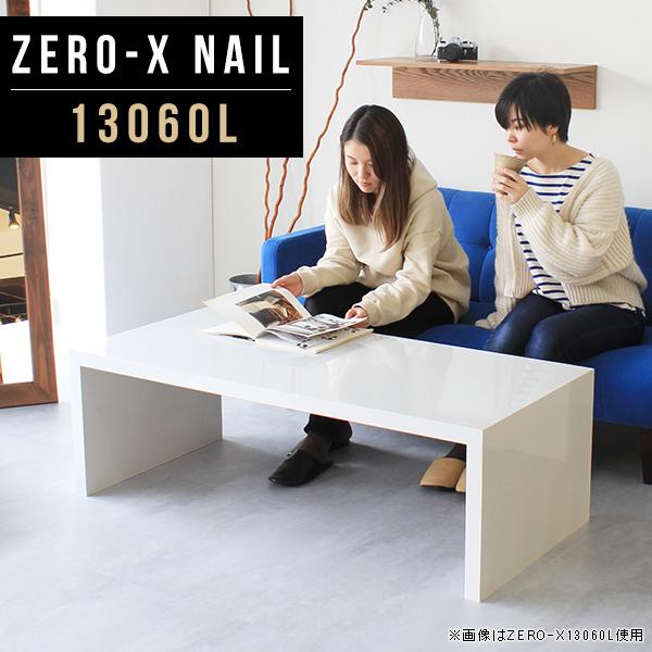 ローテーブル リビングテーブル センターテーブル 白 ホワイト 鏡面 テーブル おしゃれ 北欧 高級感 モダン フリーテーブル 書斎机 パソコンデスク pcデスク パソコンラック ロータイプ ローデスク パソコン デスク 日本製 幅130cm 奥行60cm 高さ42cm ZERO-X 13060L nail