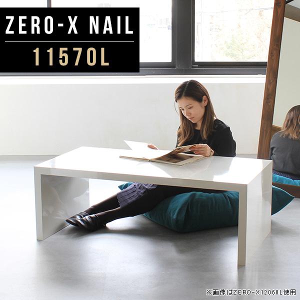 ラック テーブル オープンラック 白 ホワイト センターテーブル 高級感 低め 鏡面仕上げ 70 座卓 オーダーテーブル ロー コの字テーブル コの字 オフィステーブル カフェ モデルルーム ディスプレイ 飾り棚 作業台 棚 応接テーブル 幅115cm 奥行70cm 42cm ZERO-X 11570L nail