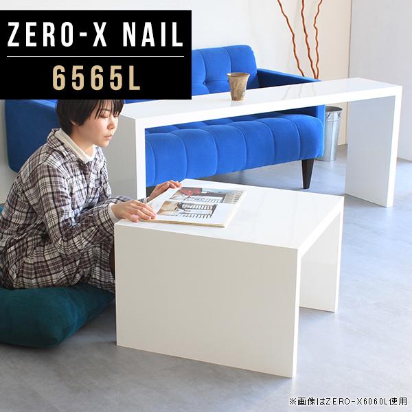 サイドテーブル ローテーブル センターテーブル リビングテーブル 正方形 小さめ ミニ おしゃれ 高級感 鏡面 机 コーヒーテーブル ミニテーブル コの字テーブル ディスプレイ コンパクトテーブル シンプル ホワイト 白 幅65cm 奥行65cm 高さ42cm ZERO-X 6565L nail