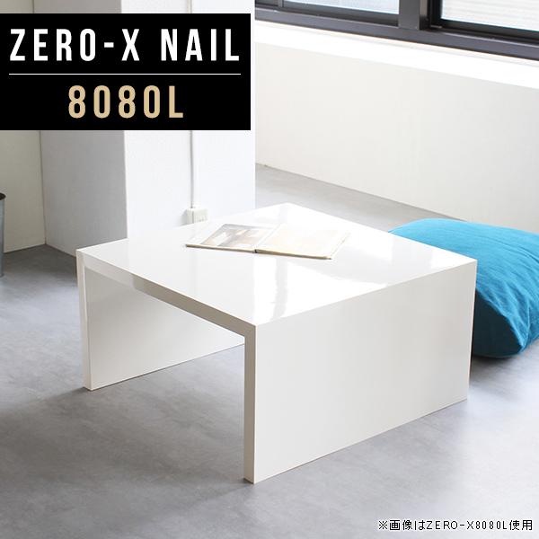 ローテーブル センターテーブル 正方形 コンパクト リビングテーブル サイドテーブル 座卓 鏡面 コの字 ラック 棚 寝室 ナイトテーブル ロータイプ ミニデスク 北欧 インテリア ディスプレイ ローデスク おしゃれ 日本製 コーヒーテーブル 白 ホワイト Zero-X 8080L nail