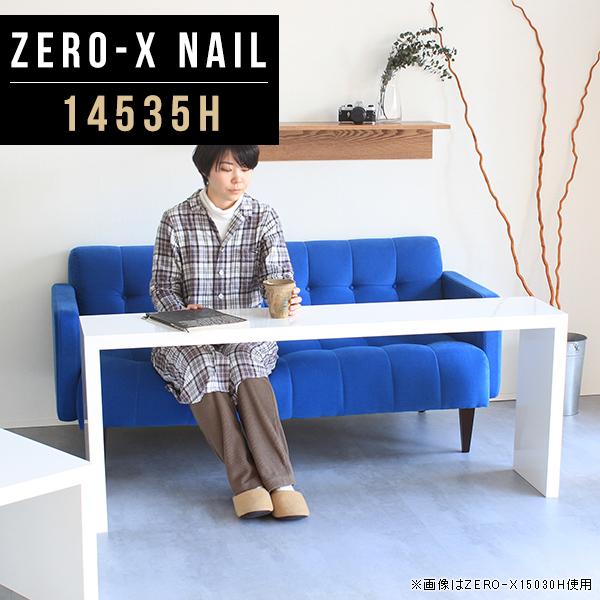 書斎デスク 高さ60cm PCデスク オフィステーブル 白 書斎机 パソコンデスク ハイタイプ ミーティングテーブル オフィスデスク 会議用 コの字テーブル テレビボード ラック おしゃれ サイドボード 鏡面 ホワイト ソファーテーブル 日本製 机 学習デスク Zero-X 14535H nail