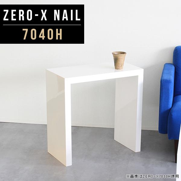 サイドテーブル カフェテーブル 高さ60cm 白 送料無料 ホワイト センターテーブル 机 デスク ナイトテーブル 寝室 おしゃれ コーヒーテーブル 鏡面 陳列棚 ネイルテーブル 応接テーブル 新生活 インテリア コの字テーブル オフィス 店舗什器 arne Zero-X 7040H nail