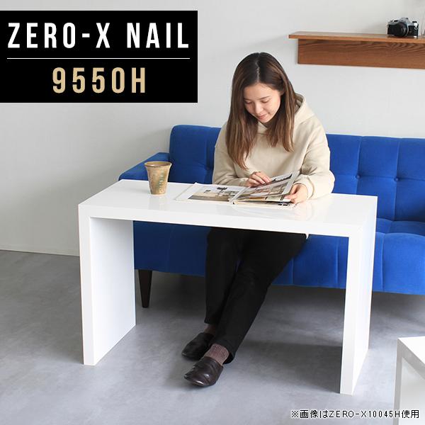 ディスプレイラック ディスプレイ 棚 本棚 フリーラック 什器 ラック 白 ホワイト シェルフ デスク ディスプレイシェルフ 玄関 飾り棚 鏡面 和風 テーブル 飾り台 マルチテーブル ディスプレイテーブル おしゃれ 北欧 日本製 幅95cm 奥行50cm 高さ60cm ZERO-X 9550H nail