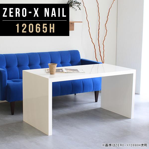 テーブル カフェテーブル 高さ60cm ダイニング コーヒーテーブル 横幅120 サイドテーブル ホワイト 白 応接テーブル コの字テーブル ソファーに合う 日本製 おしゃれ 飾り棚 食卓 寝室 センターテーブル デスク リビングテーブル 待合室 PC台 高級感 鏡面 Zero-X 12065H nail