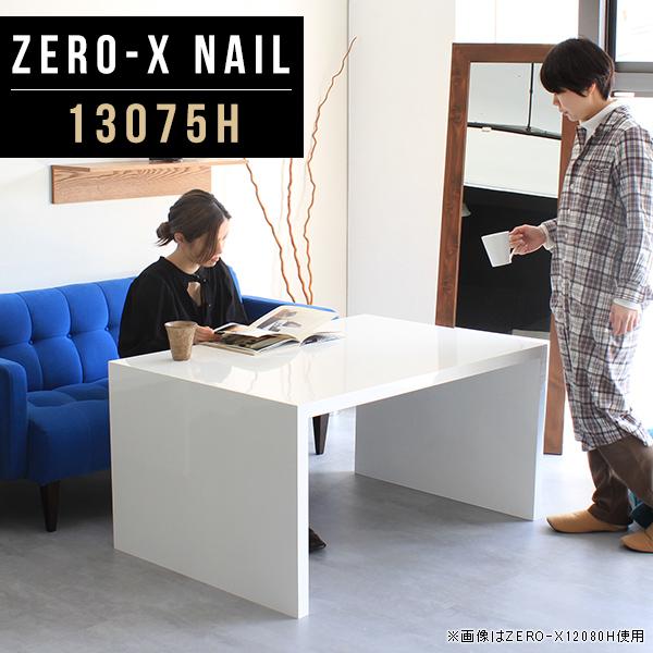 デスク パソコン 書斎机 パソコンデスク 白 鏡面 強固 pcデスク ハイタイプ 130 ホワイト 学習デスク デスクトップ ワイドデスク PC テーブル おしゃれ パソコン机 オフィス 勉強机 ノートパソコンデスク オフィス家具 幅130cm 奥行75cm 高さ60cm ZERO-X 13075H nail