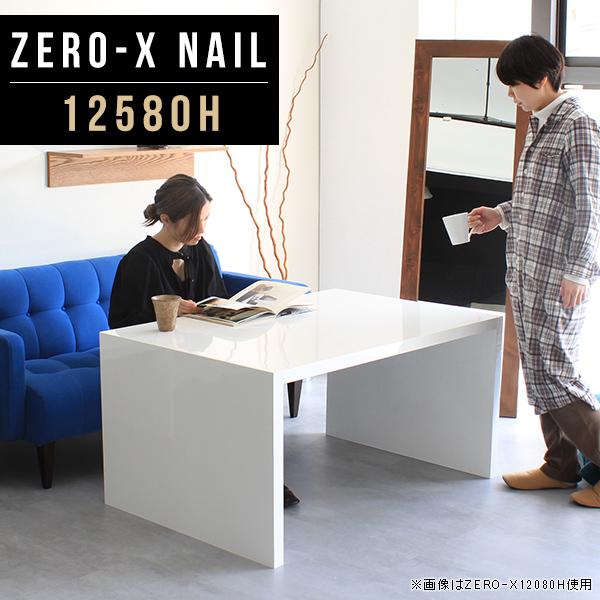 カフェテーブル テーブル ダイニング デスク 机 パソコンデスク 幅125cm 奥行80cm 高さ60cm ZERO-X 12580H nail おしゃれ 家具 モデルルーム 鏡面加工 オフィス オーダー 新生活 会議 業務用 展示台 リビングボード 1段