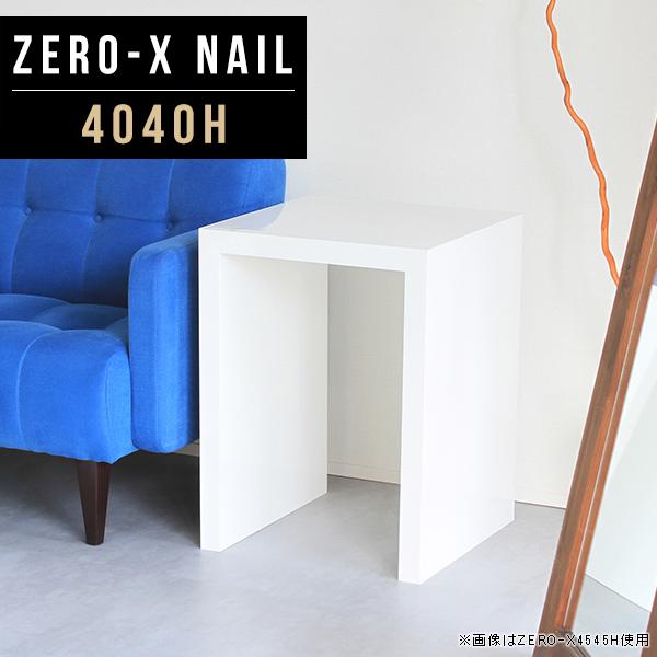 スツール サイドテーブル サイドデスク サイドラック ソファテーブル 高め おしゃれ ナイトテーブル ホワイト 白 スリム ソファーサイドテーブル ベッドサイドテーブル ベッド ソファ ラック テーブル デスク 鏡面 モダン 日本製 幅40cm 奥行40cm 高さ60cm ZERO-X 4040H nail
