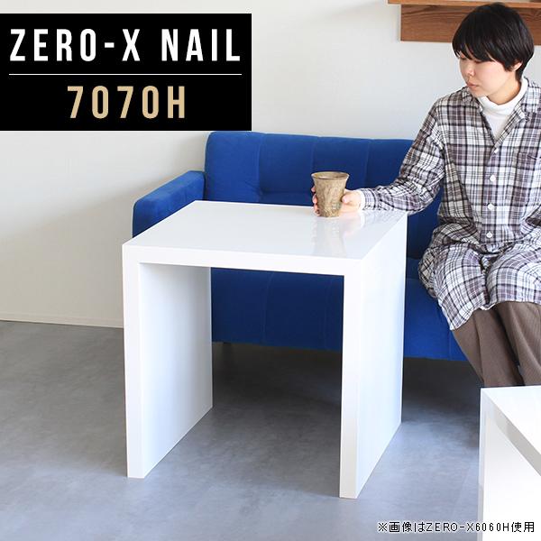 書斎デスク ハイタイプ ホワイト 高さ60cm オフィステーブル テーブル 正方形 コの字テーブル 白 PCデスク 書斎机 ミーティングテーブル オフィスデスク 会議用 おしゃれ パソコンデスク 鏡面 サイドボード ネイルテーブル 北欧 日本製 机 学習デスク Zero-X 7070H nail