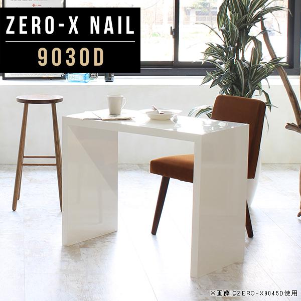 ミニテーブル ダイニングテーブル サイドテーブル デスク パソコンデスク 90cm幅 スリム コンソールテーブル ナイトテーブル コの字 1人用 机 おしゃれ スリムデスク ディスプレイラック 鏡面 ホワイト 白 インテリア 寝室 受付 幅90cm メイク台 飾り棚 Zero-X 9030D nail
