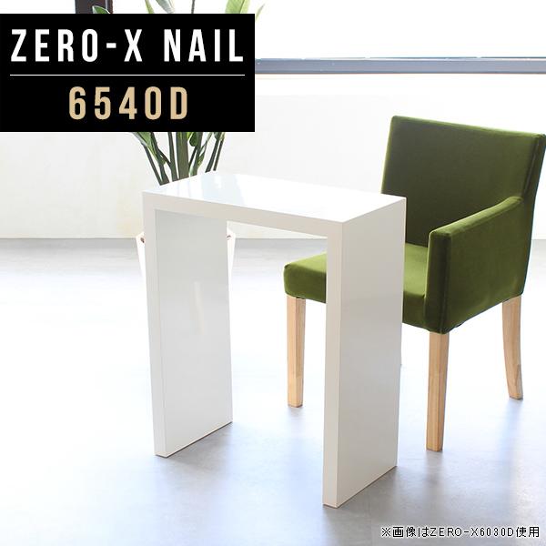 ダイニングテーブル 白 小さい 小さめ 1人 一人暮らし テーブル ダイニング ホワイト 鏡面 ミニテーブル ミニ 小型 コンパクト 食卓テーブル 食卓 コの字 机 リビング カフェテーブル シンプル モダン カフェ おしゃれ 日本製 幅65cm 奥行40cm 高さ72cm ZERO-X 6540D nail