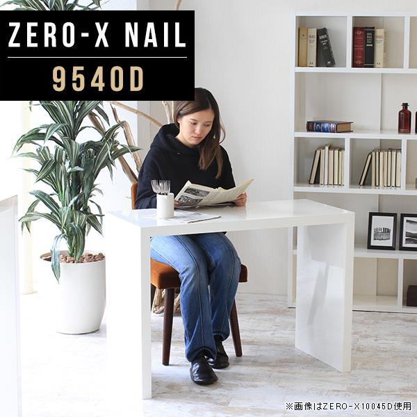 pcデスク コンパクト パソコンデスク 白 学習机 ホワイト デスク pcテーブル テーブル 鏡面 勉強机 おしゃれ 大人 リビング 応接室 作業テーブル オフィス 事務所 ハイタイプ ワークデスク 作業台 学習デスク 日本製 オーダー 幅95cm 奥行40cm 高さ72cm ZERO-X 9540D nail