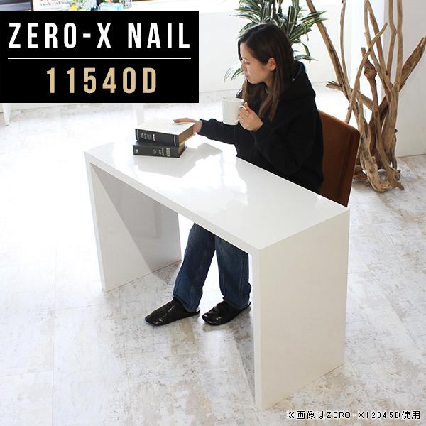 テーブル ホワイト ダイニングテーブル 白 机 奥行40cm ダイニング キッチンラック 北欧 ソファー 会議用テーブル おしゃれ 鏡面 キッチン ネイルサロン コの字テーブル リビング スリム インテリア ソファテーブル 高め オーダーメイド 幅115cm 高さ72cm ZERO-X 11540D nail