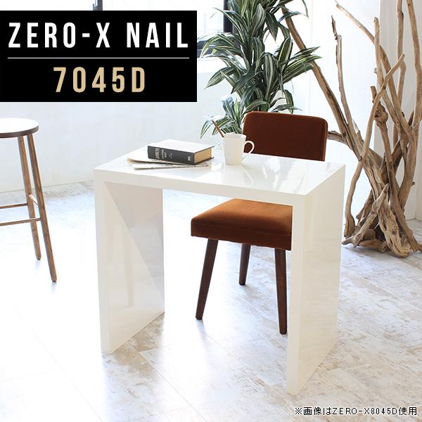 ダイニングテーブル 白 小さい 小さめ 1人 一人暮らし テーブル ダイニング ホワイト 鏡面 ミニテーブル ミニ 小型 コンパクト 食卓テーブル 食卓 コの字 机 リビング カフェテーブル シンプル モダン カフェ おしゃれ 日本製 幅70cm 奥行45cm 高さ72cm ZERO-X 7045D nail