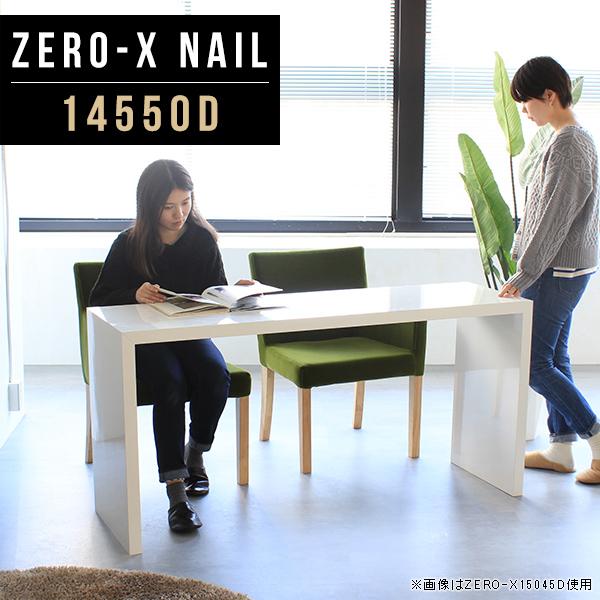 パソコンデスク ハイタイプ 白 鏡面 ホワイト 机 パソコン デスク リビング テーブル pcデスク pc机 pcラック パソコンテーブル パソコン机 パソコンラック シンプル モダン 北欧 会議テーブル 会議机 長テーブル 長机 日本製 幅145cm 奥行50cm 高さ72cm ZERO-X 14550D nail