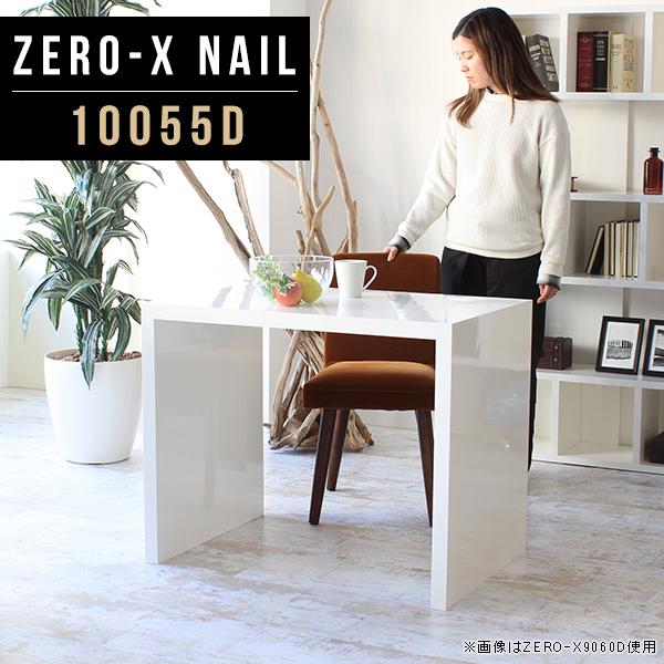 デスク 幅100 奥行55 白 ホワイト pcテーブル オフィス パソコンデスク 100cm 鏡面 pcデスク シンプル テーブル 北欧 事務所 作業テーブル おしゃれ リビング ハイタイプ ワークデスク 勉強机 大人 学習デスク サイズオーダー 幅100cm 奥行55cm 高さ72cm ZERO-X 10055D nail
