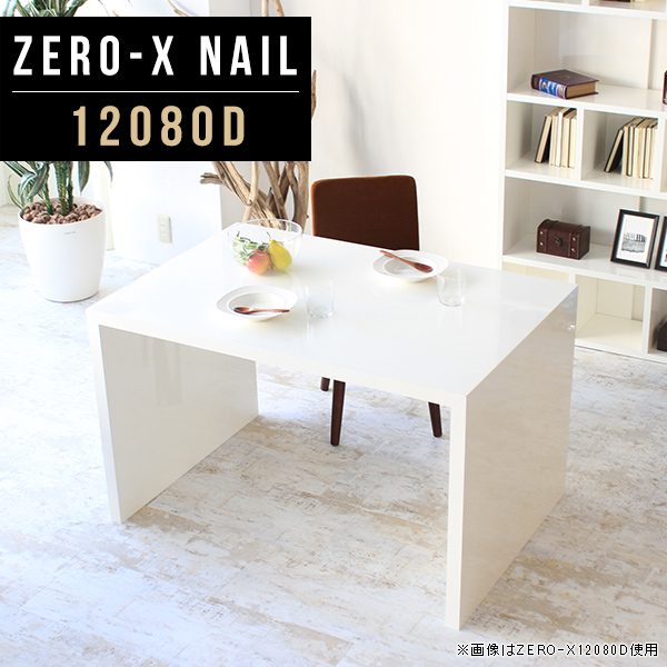 ダイニングテーブル 白 4人掛け 4人 4人用 ホワイト テーブル ダイニング 高級 鏡面 おしゃれ 一人暮らし 作業台 キッチン カウンター 食卓テーブル 作業テーブル デスク 120 120cm フリーデスク シンプルデスク 日本製 幅120cm 奥行80cm 高さ72cm ZERO-X 12080D nail