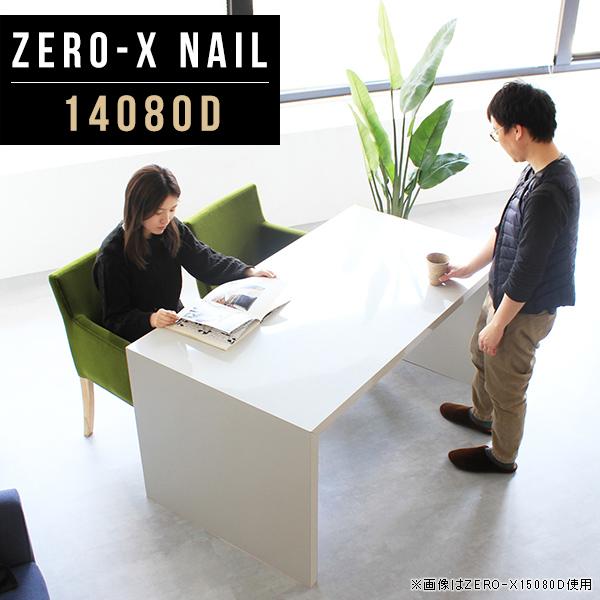 ダイニングテーブル 白 4人 4人掛け 四人 テーブル ダイニング 大きい ホワイト 鏡面 食卓テーブル 食卓 リビングダイニングテーブル コの字 机 リビング カフェテーブル モダン おしゃれ 男前 国産 カフェ風 北欧 日本製 幅140cm 奥行80cm 高さ72cm ZERO-X 14080D nail