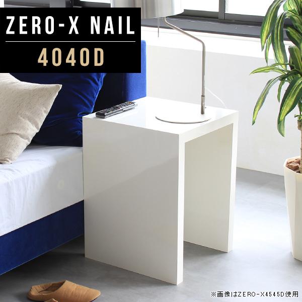 サイドテーブル ナイトテーブル 幅40cm 鏡面 ホワイト ミニ カフェテーブル 机 白 ダイニングテーブル コンソールテーブル リビング おしゃれ 飾り棚 コの字テーブル デスク パソコンデスク 奥行40 寝室 1人 電話台 ディスプレイ 玄関 インテリア カフェ Zero-X 4040D nail