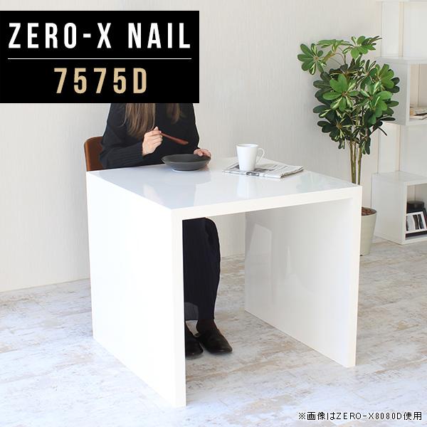 ダイニングテーブル 白 2人用 コンパクト 小さめ 一人暮らし 2人 二人 二人用 机 ホワイト テーブル ダイニング 収納 鏡面 食卓テーブル キッチン 高級 正方形 ディスプレイ シェルフ 日本製 コの字 オフィス サイズオーダー 幅75cm 奥行75cm 高さ72cm ZERO-X 7575D nail