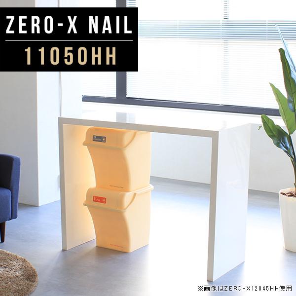 カウンターテーブル 高さ90cm バーテーブル ハイテーブル ダイニングテーブル キッチンカウンター ゴミ箱 間仕切り テーブル 白 ホワイト 鏡面 バーカウンター バーカウンターテーブル ハイカウンター ハイカウンターテーブル 日本製 幅110cm 奥行50cm ZERO-X 11050HH nail