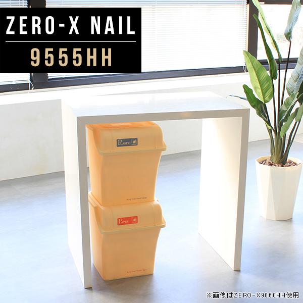 キッチンカウンター ハイカウンター 間仕切り ダストボックス テーブル ラック キッチンラック カウンター ゴミ箱 キッチン 台 サイドテーブル 白 ハイテーブル 高さ90cm 日本製 カウンターテーブル デスク 鏡面 おしゃれ バーテーブル 幅95cm 奥行55cm ZERO-X 9555HH nail