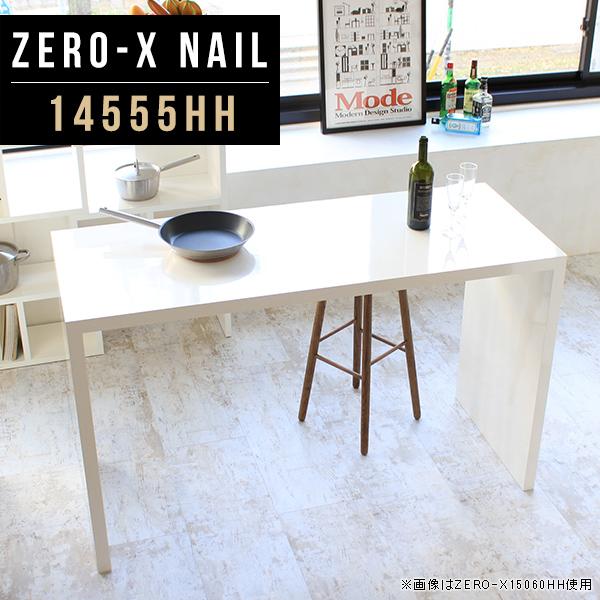 カウンターテーブル ハイテーブル 高さ90cm バーカウンター 自宅 一人暮らし バーテーブル カウンターデスク バーカウンターテーブル ハイカウンターテーブル ハイカウンター キッチン 受付カウンター 作業台 ホワイト 白 鏡面 デスク 幅145cm 奥行55cm ZERO-X 14555HH nail