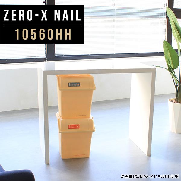 パソコンデスク ハイタイプ スタンディングデスク パソコン 机 白 ホワイト 鏡面 スタンディングテーブル 事務机 事務デスク オフィスデスク 平机 オフィステーブル フリーテーブル マルチテーブル マルチラック 日本製 幅105cm 奥行60cm 高さ90cm ZERO-X 10560HH nail