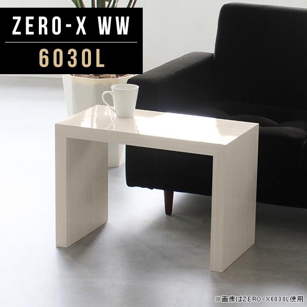 サイドテーブル スリム ホワイト 小さめ ミニ ローテーブル センターテーブル コンパクト テーブル ナイトテーブル コンパクトテーブル ミニテーブル 鏡面 白 木目 高級感 パソコンデスク ロータイプ デスク ローデスク 日本製 幅60cm 奥行30cm 高さ42cm ZERO-X 6030L WW