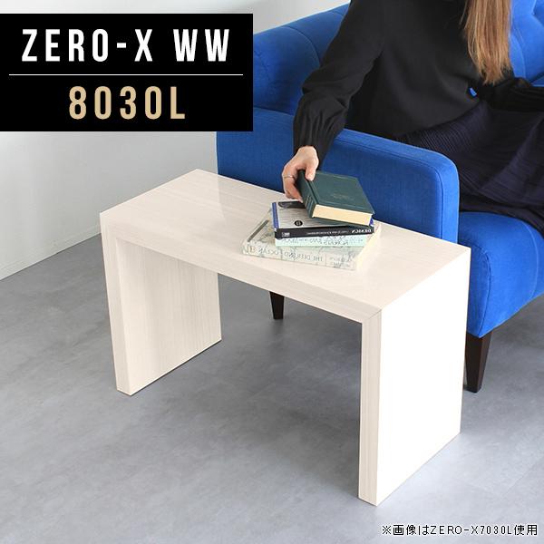 オープンラック 1段 白 幅80 フリーテーブル リビング収納 奥行30cm フリーボード オープンシェルフ フリーラック ディスプレイラック ラック ディスプレイ 棚 シェルフ ディスプレイシェルフ 北欧 ナチュラル 木目 鏡面 ロココ 日本製 幅80cm 高さ42cm ZERO-X 8030L WW