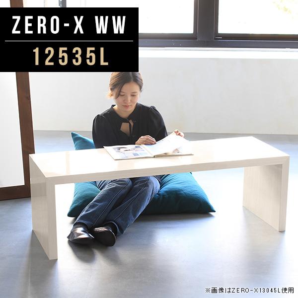 センターテーブル ローテーブル 白 木目 ホワイト リビングテーブル 鏡面 おしゃれ 高級感 モダン 北欧 テーブル ロータイプ パソコン デスク 応接テーブル ローデスク カフェテーブル コーヒーテーブル 日本製 オーダーテーブル 幅125cm 奥行35cm 高さ42cm ZERO-X 12535L WW