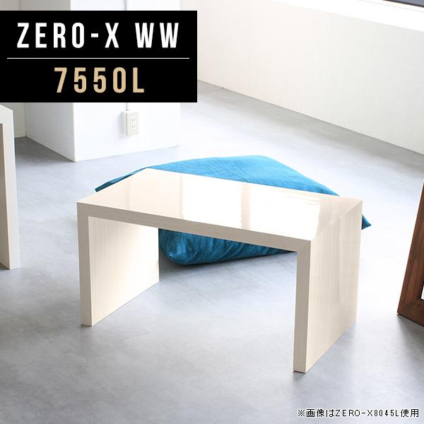 ローテーブル 座卓テーブル コーヒーテーブル ミニ センターテーブル ホワイトウッド ロー 高級感 デスク 小さめ 50 座卓 テーブル 1人用 鏡面 コンパクト ミニテーブル おしゃれ 長方形 カフェテーブル リビングボード 鏡面仕上げ 幅75cm 奥行50cm 高さ42cm ZERO-X 7550L WW