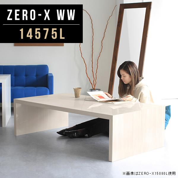 ローテーブル 大きめ センターテーブル 北欧 ホワイト おしゃれ 白 リビングテーブル 鏡面 木目 モダン 高級感 テーブル ロータイプ パソコン カフェテーブル デスク ローデスク 応接テーブル コーヒーテーブル 長机 日本製 幅145cm 奥行75cm 高さ42cm ZERO-X 14575L WW