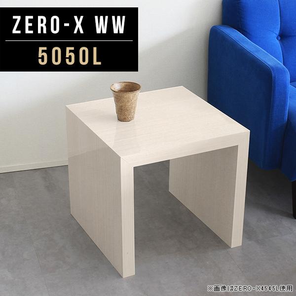 ローテーブル 正方形 木目 鏡面 白 おしゃれ センターテーブル 北欧 ホワイト 高級感 リビングテーブル 応接室 机 テーブル ロータイプ ローデスク パソコン デスク コーヒーテーブル カフェテーブル コの字 日本製 サイズオーダー 幅50cm 奥行50cm 高さ42cm ZERO-X 5050L WW
