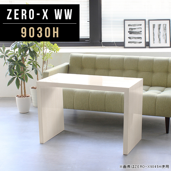 ダイニングテーブル 2人用 リビングダイニング 一人暮らし 低め 四角 テーブル スリムテーブル ダイニング カフェテーブル 高さ60cm 業務用 鏡面 ホワイト コーヒーテーブル アンティーク リビングテーブル 白家具 木目 白 キッチン 日本製 幅90cm 奥行30cm ZERO-X 9030H WW