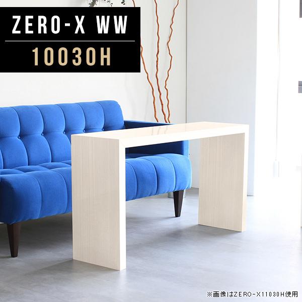 カフェテーブル 高さ60cm コンソールデスク センターテーブル コーヒーテーブル デスク コンソールテーブル 飾り棚 リビング 机 おしゃれ ラック 棚 ディスプレイ コの字 スリムテーブル カフェ風 ホテル ソファーに合うテーブル 日本製 ホワイトウッド Zero-X 10030H WW