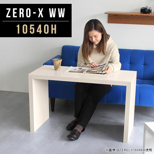 コンソール テーブル カウンターテーブル コンソールテーブル ハイテーブル ハイタイプ スリム 鏡面 デスク 高級感 木目 什器 おしゃれ 店舗什器 ハイカウンター ディスプレイ 収納棚 キッチンカウンター 長方形 飾り棚 リビング 幅105cm 奥行40cm 高さ60cm ZERO-X 10540H WW