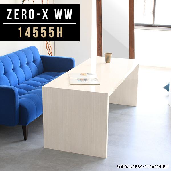 ディスプレイラック ディスプレイシェルフ ディスプレイ棚 ディスプレイ ラック フリーボード フリーラック 棚 テーブル 飾り棚 シェルフ ホワイト 大きめ 鏡面 白 大きい 木目 白家具 アンティーク 北欧 長机 長テーブル 日本製 幅145cm 奥行55cm 高さ60cm ZERO-X 14555H WW