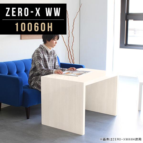 書斎 デスク 書斎机 机 高級 勉強机 大人 おしゃれ 大学生 シンプル 学習机 リビングデスク パソコンラック パソコンテーブル パソコンデスク PCデスク 100cm テーブル 鏡面 ホワイト 白 木目 白家具 アンティーク 北欧 日本製 幅100cm 奥行60cm 高さ60cm ZERO-X 10060H WW