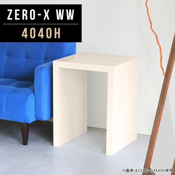ミニテーブル ナイトテーブル サイドテーブル 正方形 コンパクト 小型 ベッドサイドテーブル デスク テーブル ソファサイド ミニ アンティーク 白 木目 鏡面 白家具 ホワイト ベッド サイドデスク ソファーサイドテーブル 日本製 幅40cm 奥行40cm 高さ60cm ZERO-X 4040H WW